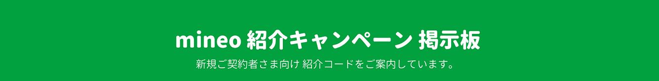 mineo紹介キャンペーン掲示板