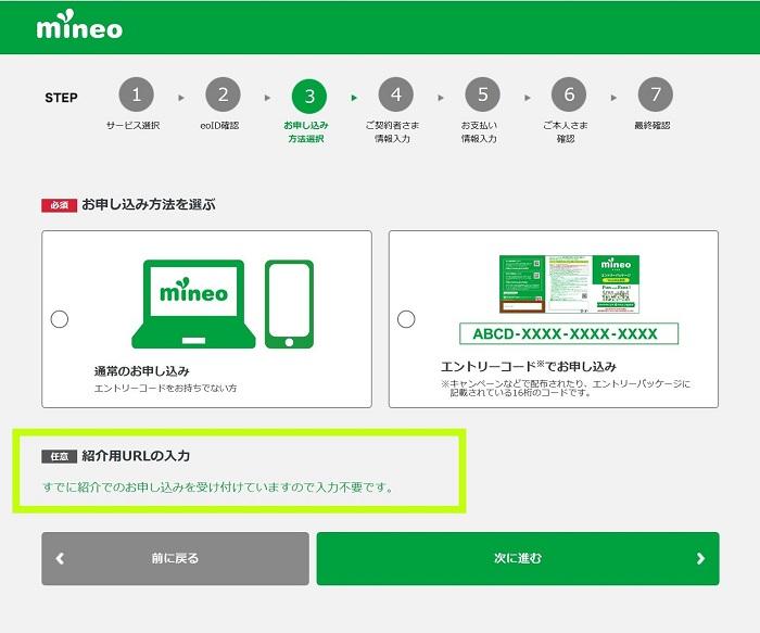 mineo 紹介の適用チェック