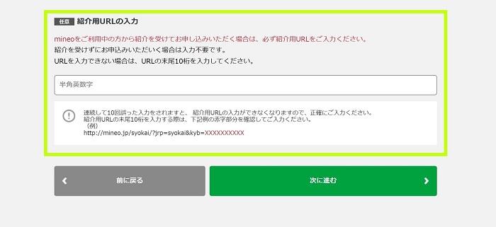 mineo 紹介用URL入力