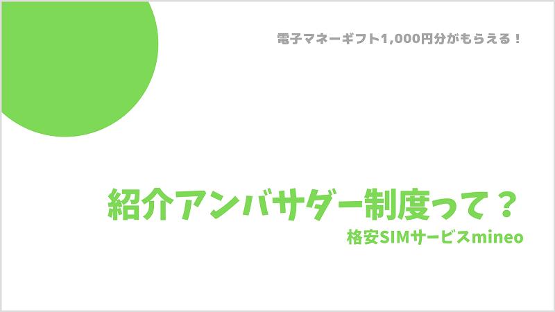mineo紹介アンバサダー制度