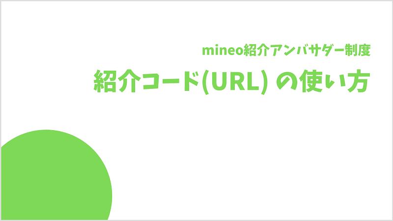 mineo紹介アンバサダー制度 紹介URL