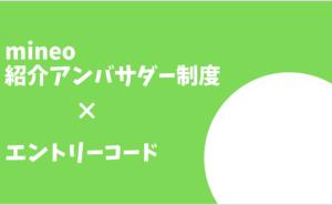 mineo紹介アンバサダー エントリーコード