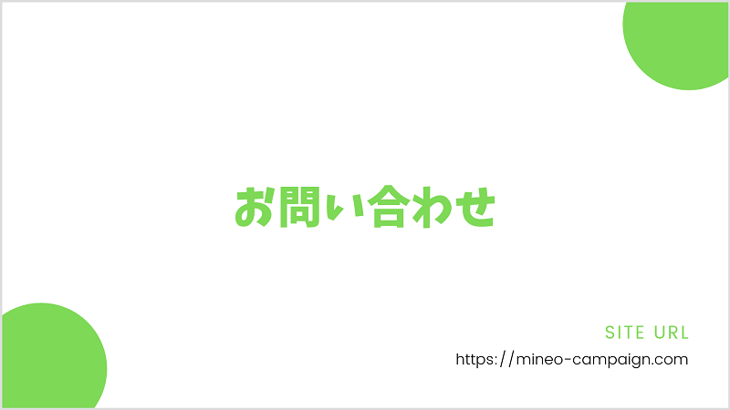 mineo紹介 お問い合わせ
