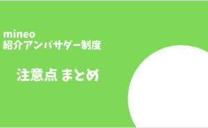 mineo紹介アンバサダー 注意点