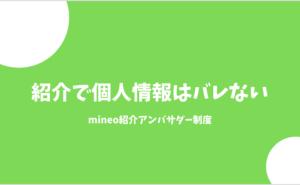 mineo紹介アンバサダー